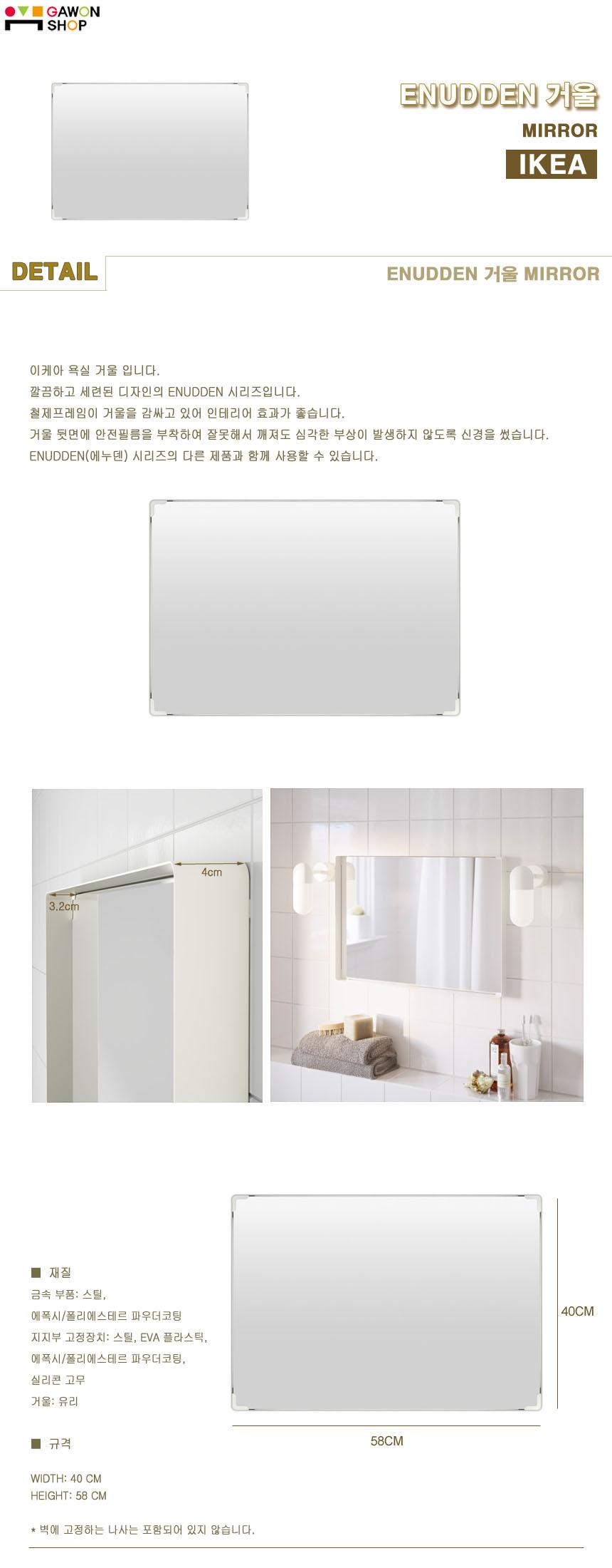 ENUDDEN 거울 (58x40cm) - 이케아, 37,200원, 거울, 벽걸이거울