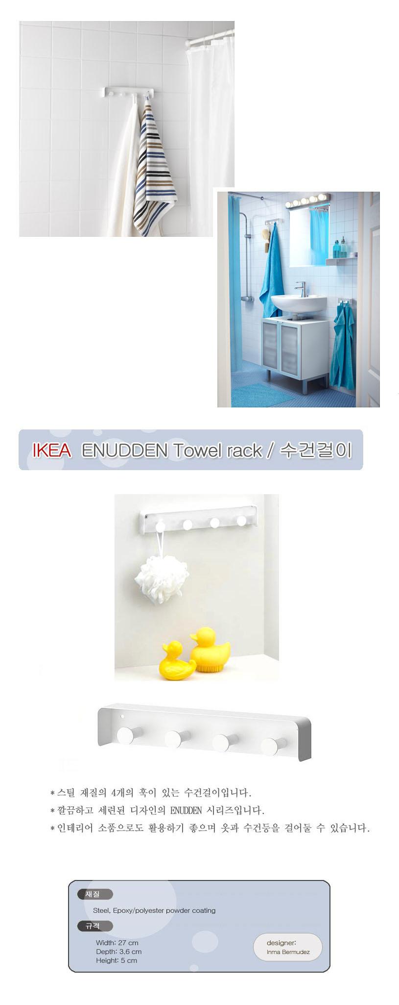 ENUDDEN 수건걸이 - 이케아, 10,000원, 정리용품/청소, 홀더/타올/휴지걸이