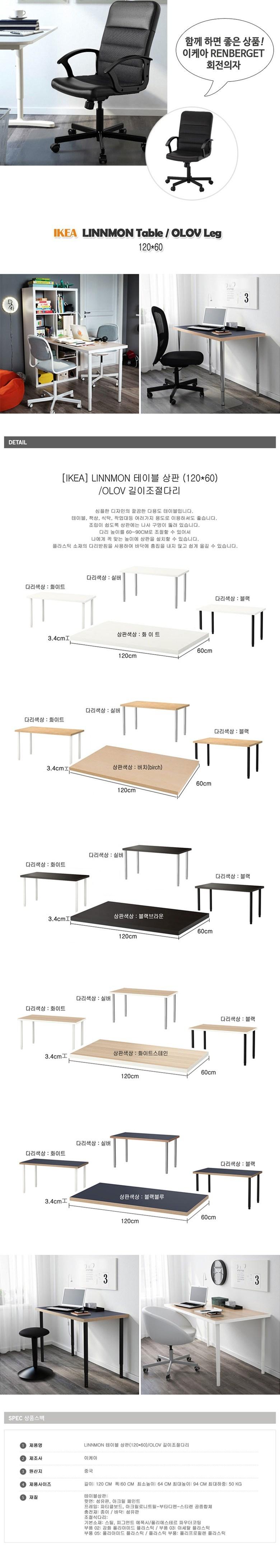 LINNMON 테이블(120X60)+OLOV 길이조절다리 - 이케아, 85,200원, 책상/의자, 일반 책상