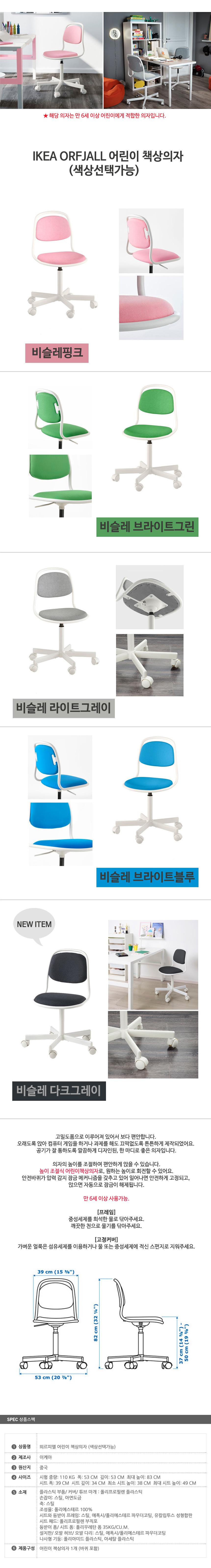 ORFJALL 어린이의자 - 이케아, 91,900원, 가구, 의자