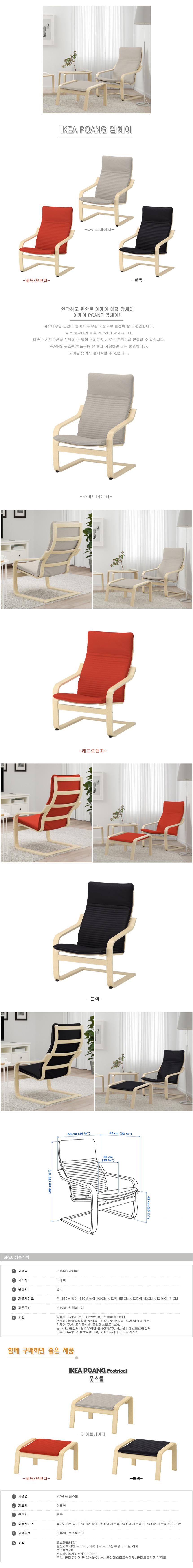 POANG 암체어 - 이케아, 112,800원, 디자인 의자, 컴포트/암체어