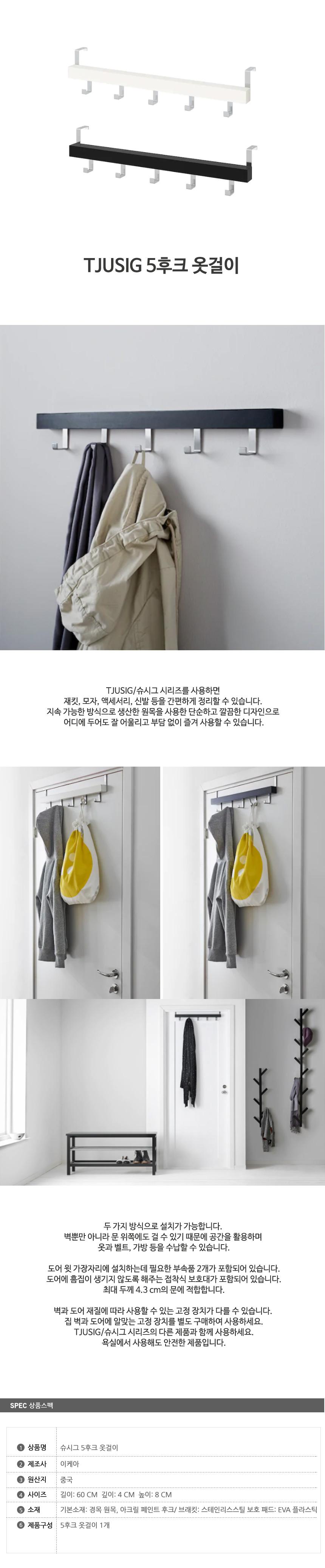 TJUSIG 5후크 옷걸이 - 이케아, 19,900원, 행거/드레스룸/옷걸이, 다용도훅/홀더랙