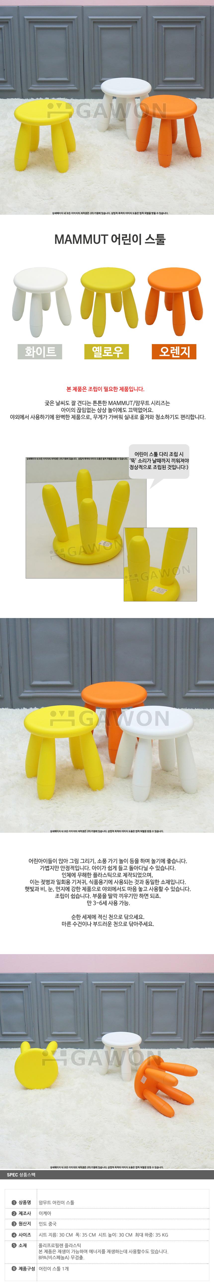 MAMMUT 어린이 스툴 - 이케아, 13,300원, 가구, 의자