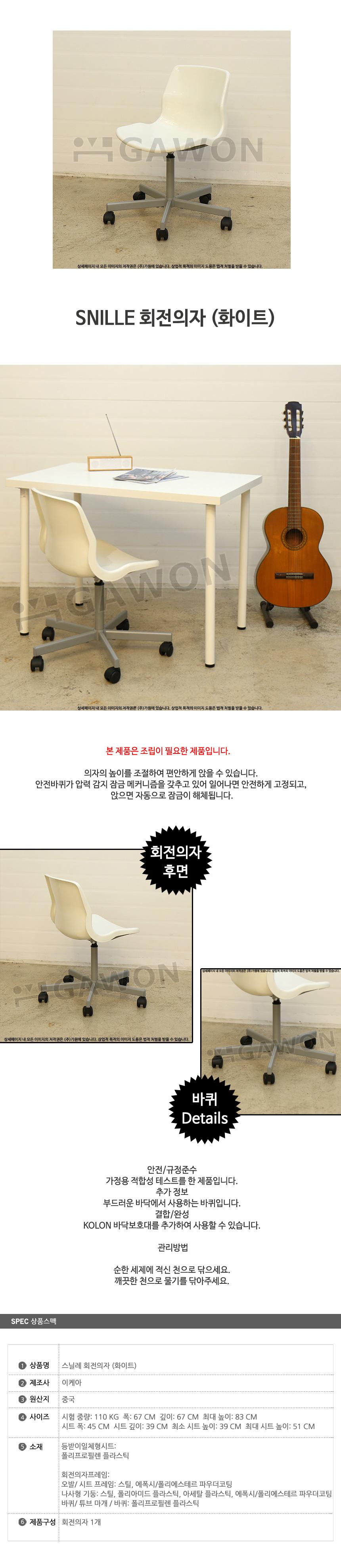 SNILLE 회전의자 - 이케아, 57,100원, 책상/의자, 오피스 의자