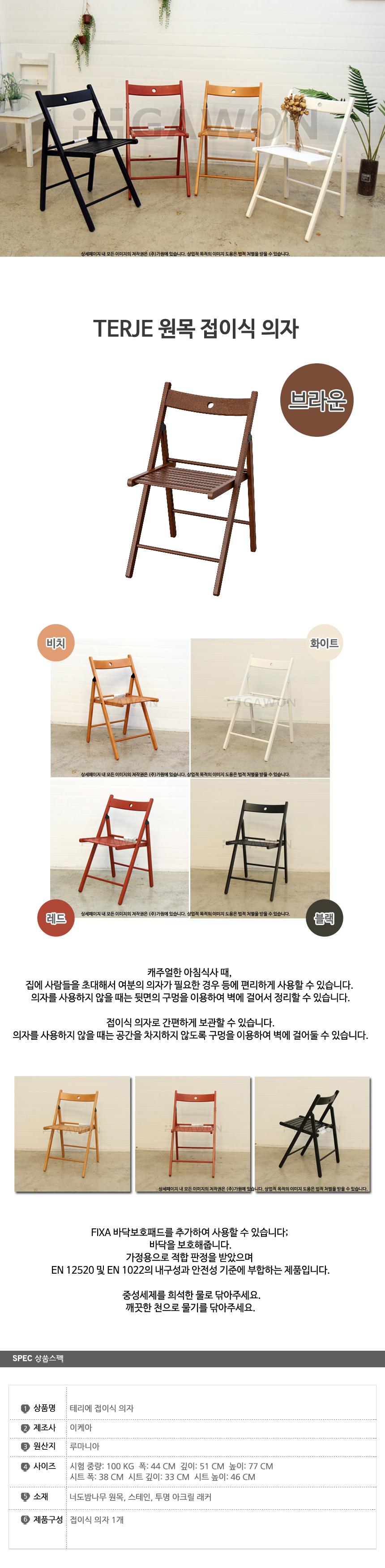 TERJE 원목 접이식의자 - 이케아, 39,600원, 디자인 의자, 우드의자